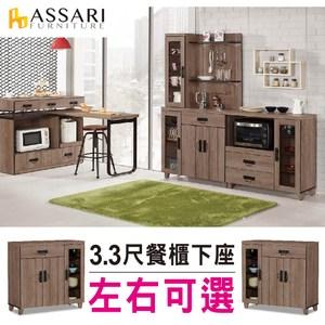 ASSARI-哈珀3尺功能餐櫃下座(寬89x深40x高87cm)面左