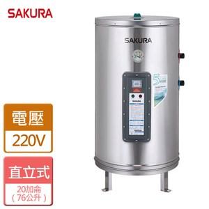 【櫻花】  20加侖儲熱式電熱水器 EH2000S4
