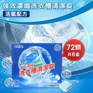 【cab's】強效濃縮 洗衣槽清潔錠 15gx12錠 (共6盒)