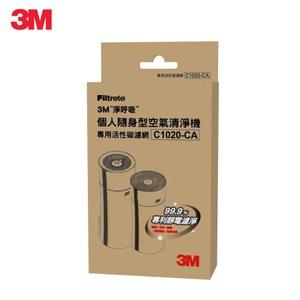 【3M】淨呼吸個人隨身型空氣清淨機專用活性碳濾網 7100123200