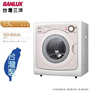 台灣三洋 7.5公斤乾衣機 SD-85UA~含基本安裝