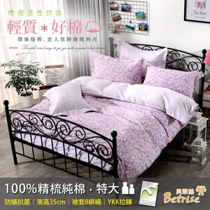 【Betrise蒙利爾】特大-防蹣抗菌100%精梳棉四件式兩用被床包組
