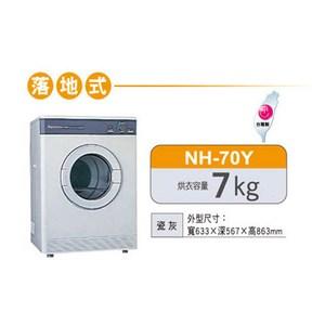 Panasonic 國際牌 7公斤落地型乾衣機 NH-70Y(A) 瓷灰