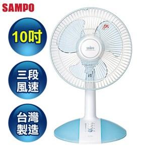 SAMPO 聲寶 10吋機械式桌扇(SK-FA10)