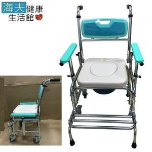 【海夫】富士康 扶手可調高低 防傾 洗澡 便器椅(FZK-4306)