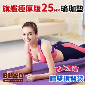 【BLAD】加大加厚環保PVC多功能便攜瑜珈墊25MM-超值1入組紫