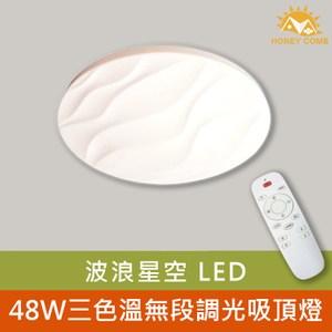 HONEY COMB 波浪星空LED 48W三色溫無段調光吸頂燈 TA8727C-48