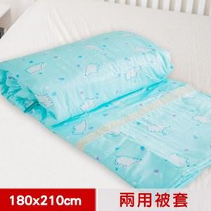 【米夢家居】台灣製造-100%精梳純棉兩用被套(北極熊藍綠-雙人)