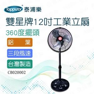 【泰浦樂】雙星牌12吋工業立扇TS-1211 (CB020002)