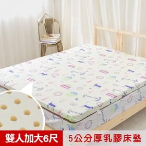【米夢家居】夢想家園-冬夏兩用馬來西亞5CM乳膠床墊(6尺-白日夢)