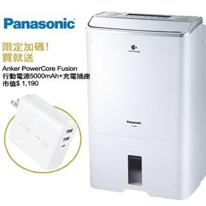 送千元好禮! Panasonic 國際 清淨型除濕機 F-Y32EH