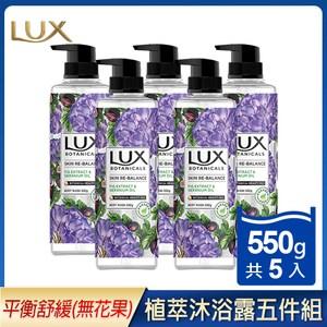 【LUX 麗仕】植萃精油香氛沐浴露550g-平衡舒緩(無花果) 五件組