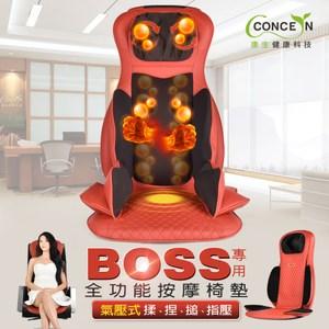 【Concern康生】 BOSS專用_氣壓揉搥全功能按摩椅墊