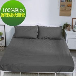 【eyah】台灣製專業護理級完全防水雙面枕頭套2入組-深褐灰