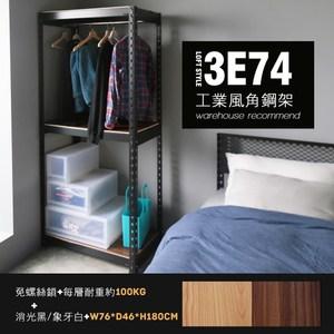 【角鋼美學】半島工業風鐵架衣櫃 / DIY-4色(免鎖 衣櫥架 收納架消光黑