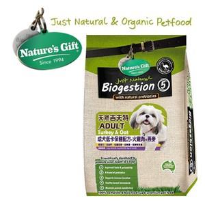 【澳洲吉夫特】成犬 低卡保健配方 -火雞肉+燕麥- 8kg(A101L14)