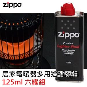 Zippo原廠煤油 居家電暖器多用途補充油 125ml 六罐組