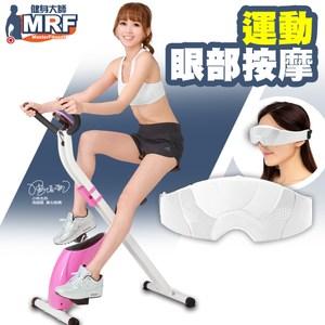 健身大師-MRF瘋世足極致運動套組健身車+眼部按摩