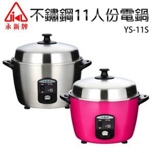 【永新牌】不鏽鋼11人份電鍋(YS-11S)粉紫