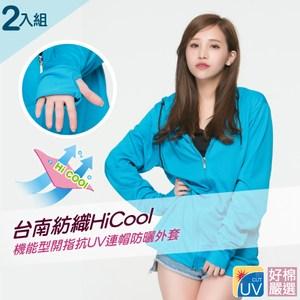 好棉嚴選 吸濕排汗全面防曬抗UV連帽開指外套(藍色2入組)