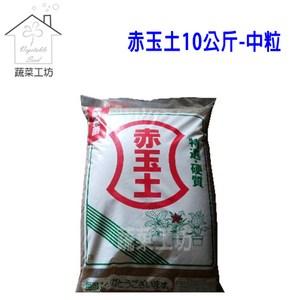 赤玉土10公斤原裝-中粒(日本原裝進口)