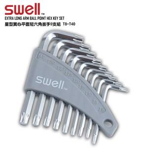 【SWELL】T8-T40 星型實心平面短六角扳手9支組 095-04