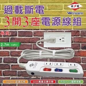 威電  過載斷電3開3座電源線組9呎(CK2332-9)