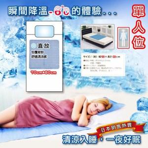 【班尼斯】清涼冷卻凝膠床墊(單人適用)涼墊!一床70X80cm+一枕