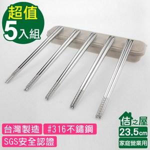 【佶之屋】316不鏽鋼 日式方筷-23.5cm-餐廳營業用(5雙入)一組/5雙