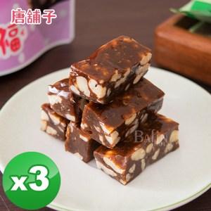 【唐舖子】南棗核桃糕150g*3包
