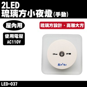 朝日電工 LED-037 2LED琉璃方小夜燈(手動) 1入