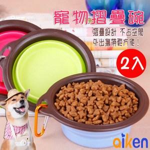 2入組 摺疊寵物碗 顏色隨機出貨 J5324-002