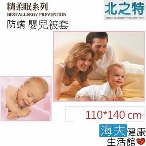 【海夫】北之特防蹣寢具_被套_E3精柔眠_嬰兒_110*140 cm