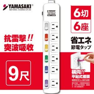 [特價]YAMASAKI 防突波過載防護6孔延長線9尺 TS-366AS-9