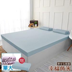 幸福角落 超薄涼感表布 10cm竹炭記憶床墊超值組-單大3.5尺