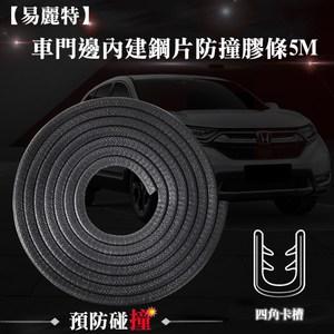 【易麗特】車門邊內建鋼片防撞膠條5M(2入)黑色×2