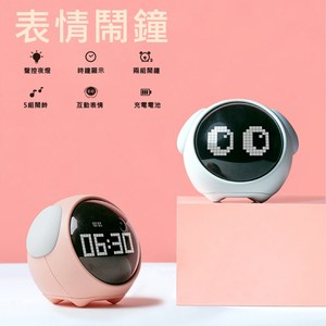 HBK表情鬧鐘+夜燈 LED像素時鐘 聲控/貪睡/溫度 (USB充電)白色