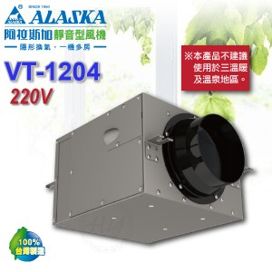 阿拉斯加《VT-1204》220V靜音型風機 進氣排氣兩用 地下室換氣