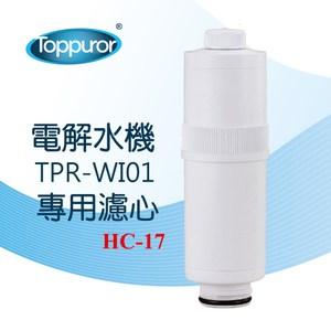 【Toppuror 泰浦樂】電解水機TPR-WI01更換濾心