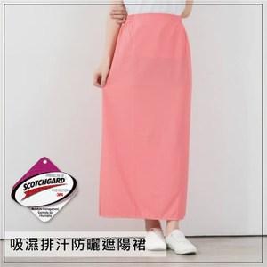 貝柔抗UV防曬遮陽裙(9色可選)橘粉