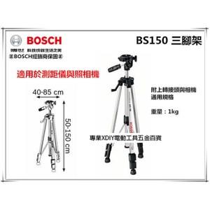 德國 博世 BOSCH BT150 三腳架 1.5M 適 測距儀