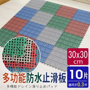 【AD德瑞森】耐用PVC多功能防滑板/止滑板/排水板(10片裝)紅色