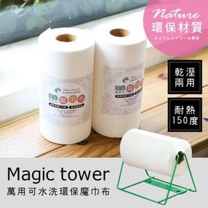 乾濕兩用環保萬用紙巾(4紙巾+2鐵架)白色
