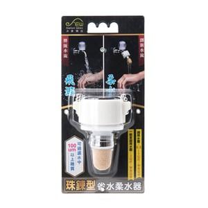 珠鍊型省水柔水器