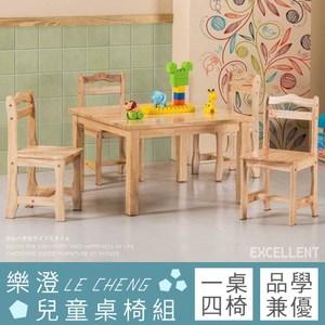 IHouse-樂澄 兒童桌椅組-1桌4椅