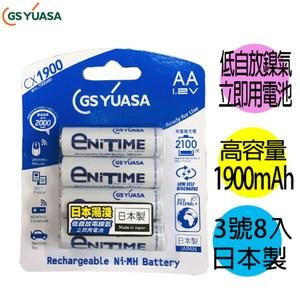 日本湯淺YUASA 3號 1900mAh立即用充電池 8入