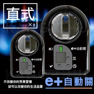 【e+自動關】瓦斯爐安全控制系統 瓦斯自動關 老人的好幫手 安裝簡單-直*2