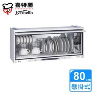 【喜特麗】JT-3618Q 懸掛式臭氧殺菌型烘碗機(80CM)