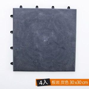 鑲台塑木踏板 板岩 炭色