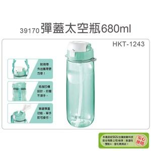 妙管家 680ml彈蓋太空瓶二入 HKT-1243